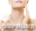 面部护肤品报告