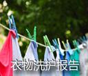 衣物洗护报告