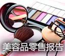 美容品零售报告