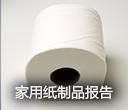 英敏特家用纸制品报告2014