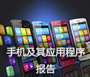 英敏特手机及其应用程序报告2014