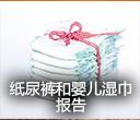 纸尿裤和婴儿湿巾报告