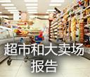 英敏特超市和大卖场报告