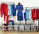英敏特女装零售报告