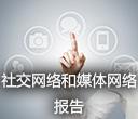 英敏特社交网络和媒体网络报告2014