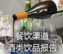 英敏特酒类饮品报告2014