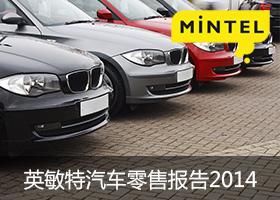 英敏特汽车零售报告2014