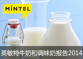 英敏特2014牛奶和调味奶报告-内容