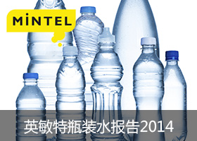 英敏特2014瓶装水报告-内容