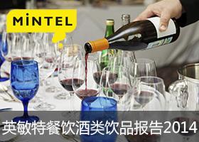 英敏特2014餐饮渠道酒类饮品报告-内容