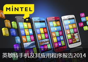 英敏特手机及其应用程序报告