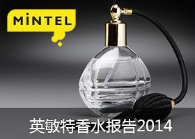 英敏特中国香水报告2014