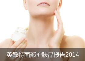 面部护肤品报告2014