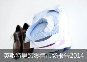 中国男装零售市场报告2014