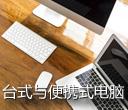 台式电脑和便携式电脑报告
