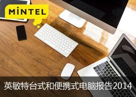 台式电脑和便携式电脑报告2014
