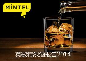 英敏特烈酒报告2014