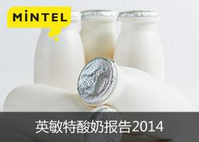 英敏特酸奶报告2014