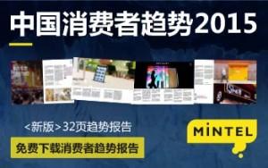 下载中国消费者趋势2015