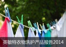英敏特衣物洗护报告2014