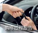 购车过程报告