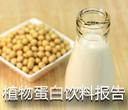 英敏特植物蛋白饮料报告2018