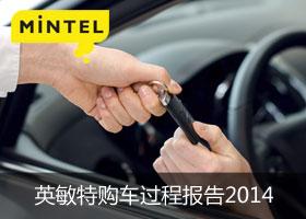 英敏特购车过程报告2014