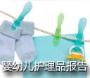 婴幼儿护理品报告2016