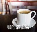 咖啡店报告
