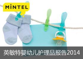 婴幼儿护理品报告2014