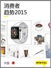 Mintel-China-2015-1