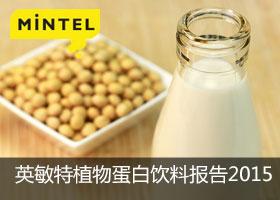 英敏特2015植物蛋白饮料报告-内容