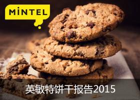 英敏特饼干报告2015