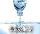 瓶装水报告