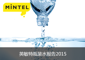 瓶装水报告2015
