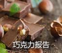 巧克力报告2015