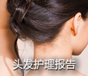 头发护理产品