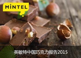英敏特巧克力报告2015