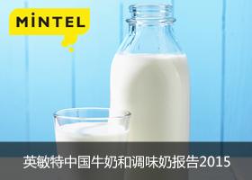 英敏特2015牛奶和调味奶报告-内容