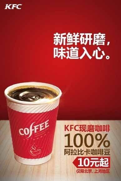肯德基咖啡