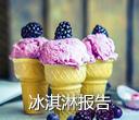 冰淇淋报告