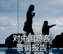 对中国游客的营销2015