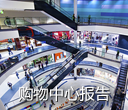 购物中心报告