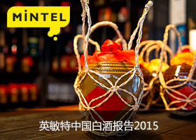 英敏特2015中国白酒报告-内容