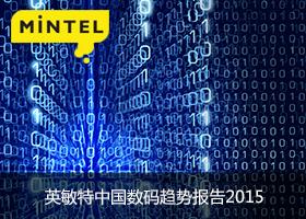 英敏特数码科技趋势报告2015