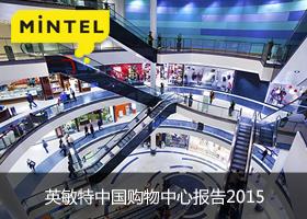 英敏特购物中心报告2015
