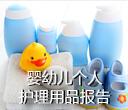 婴幼儿个人护理用品2015