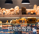 128x110-thumb-bakeryhouse