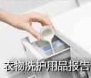 衣物洗护报告2015