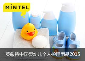 英敏特婴幼儿个人护理产品2015报告